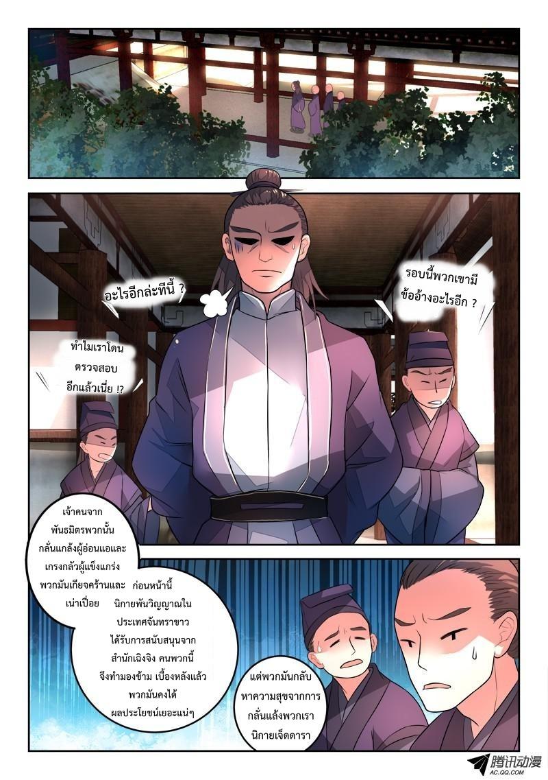 อ่านการ์ตูน Spirit Blade Mountain 111 ภาพที่ 3