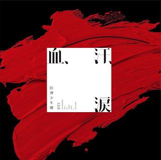 防弾少年団(BTS) - 血、汗、涙 -Japanese ver.- 歌詞
