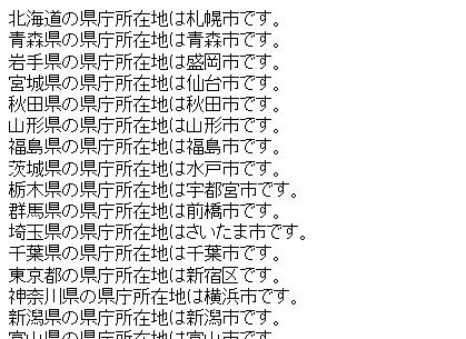 あうとぷっと!~PHPの勉強記録: PHPの練習~その2(都道府県と県庁所在地)
