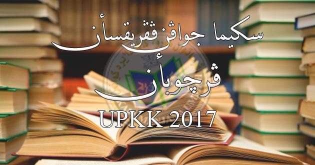skema UPKK 2017