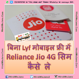 How to, Reliance Offer, Reliance Tricks, unlimited 4G internet, unlimited 4G calling, Reliance Jio, Reliance 4G, Lyf Mobiles, Samsung mobiles, how to buy reliance 4G Sim, How to get free reliance 4g sim, Steps to use jio 4g sim, Reliance 4G sim Price, 4g sim card, airtel 4g sim, reliance jio 4g mobiles, reliance jio sim card buy online, how to activate jio sim, reliance jio 4g tricks in hindi,