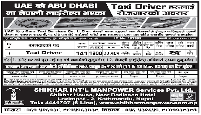 Jobs in UAE for Nepali, Salary Rs 33,181