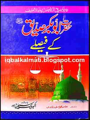 Hazrat Abu Bakar Ke Faisle