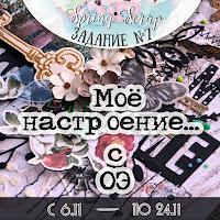 https://springscrap.blogspot.ru/2017/11/7.html