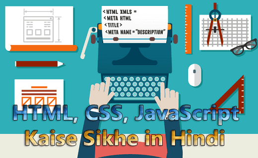 html-css-kaise-sikhe