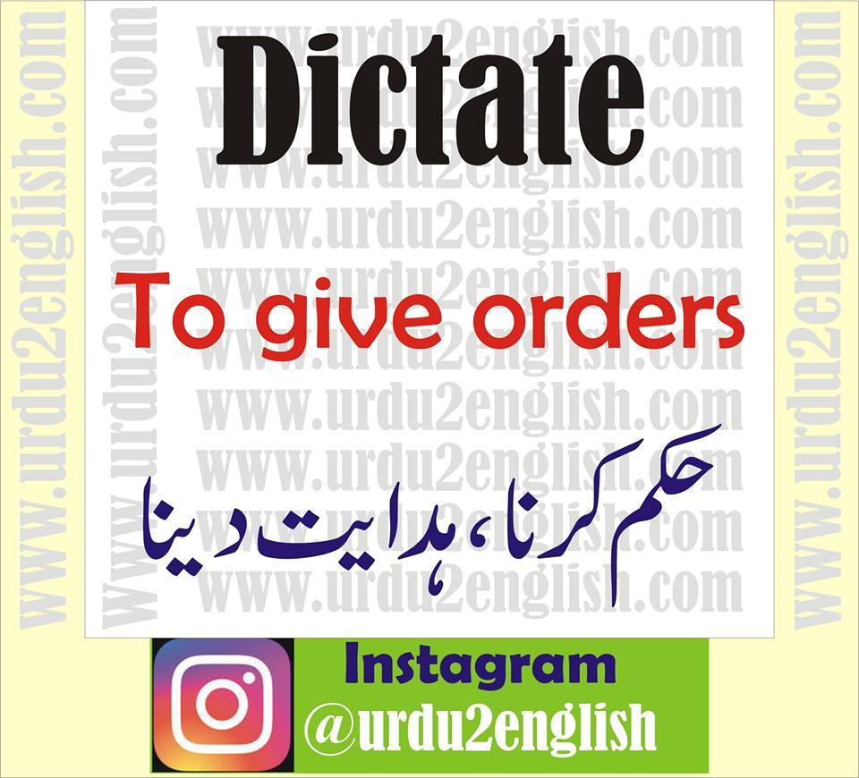 Urdu 2 English: Dictate Meaning In Urdu