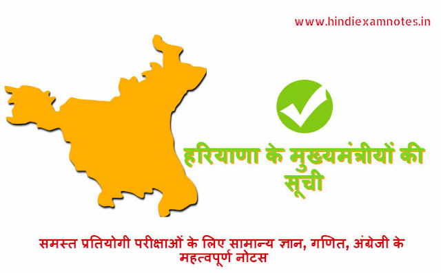 List of Chief Ministers of Haryana in Hindi