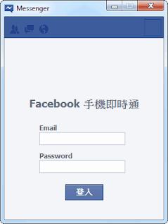 Facebook Messenger 官方Windows版 臉書即時通軟體下載 JUST FOR WIN 7