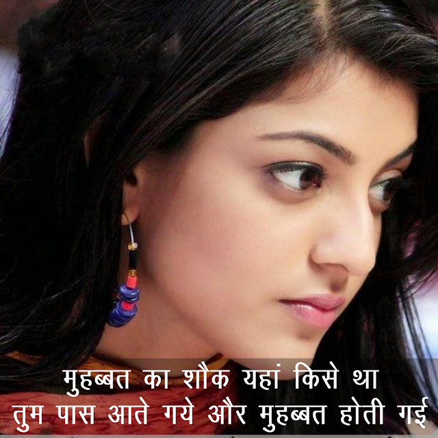 short love quotes for him in Hindi