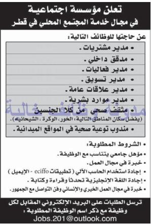 وظائف شاغرة فى الصحف القطرية الثلاثاء 26-09-2017 %25D8%25A7%25D9%2584%25D8%25B1%25D8%25A7%25D9%258A%25D8%25A9%2B1