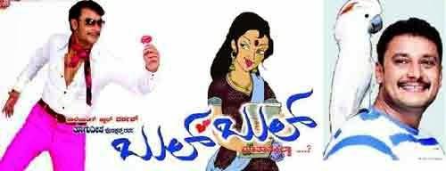 Online, Bulbul Kannada Movie Download Free, Bulbul MP3 Songs Download ...