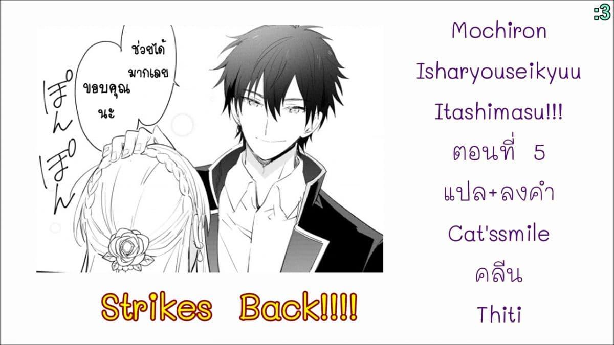 อ่านการ์ตูน Mochiron, Isharyouseikyuu itashimasu! ตอนที่ 5 หน้าที่ 31