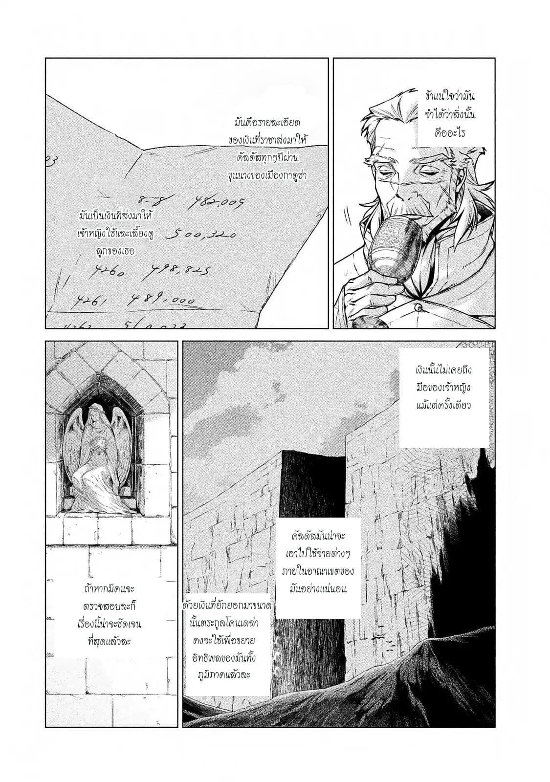อ่านการ์ตูน Henkyou no Roukishi - Bard Loen ตอนที่ 13 หน้าที่ 4