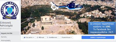 Η Ελληνική Αστυνομία απέκτησε επίσημη σελίδα στο Facebook
