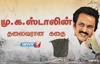 Story of M.K Stalin's leadership   News 7 Tamil