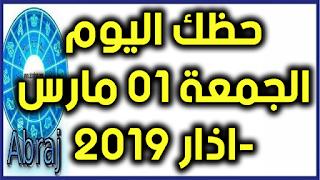 حظك اليوم الجمعة 01 مارس-اذار 2019