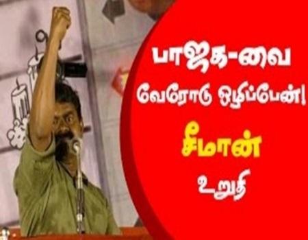 Seeman Blasts BJP Hindutva HRaja Stalin