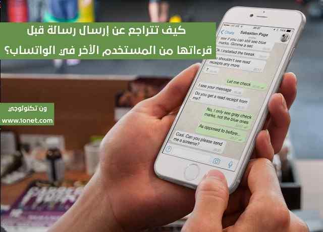 كيف تتراجع عن إرسال رسالة قبل قرءاتها من المستخدم الأخر في الواتساب؟ | ون تكنولجي