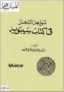 تحميل كتاب شواهد الشعر في كتاب سيبويه pdf خالد عبد الكريم جمعة