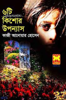৬টি কিশোর উপন্যাস - কাজী আনোয়ার হোসেন 6Ti Kishor Uponnyash by Qazi Anwar Hussain