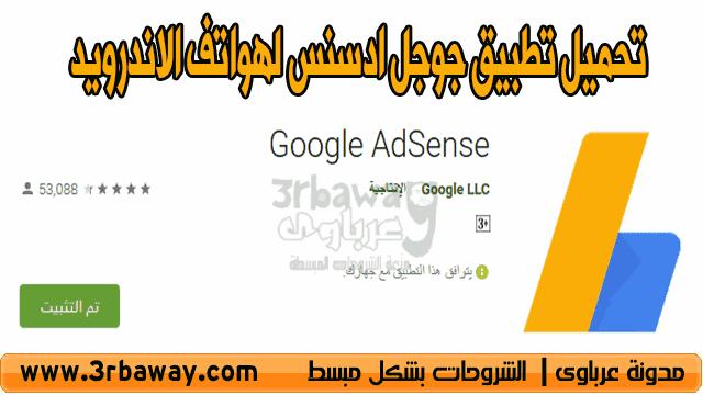 تحميل تطبيق جوجل ادسنس لهواتف الاندرويد و اى او اس Google AdSense App