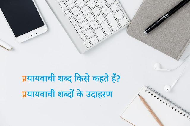 प्रयायवाची शब्द किसे कहते हैं ? प्रयायवाची शब्दों के उदाहरण   Prayayvachi shabd kya hai? prayayvachi shabdon ke udaharan