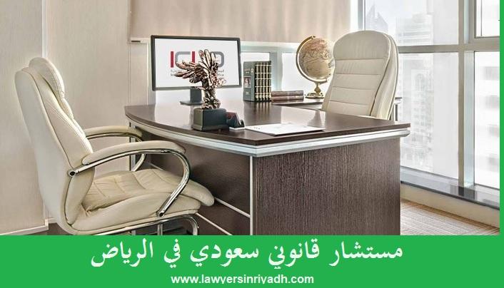 مستشار قانوني سعودي في الرياض