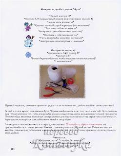 Вязаная крючком игрушка своими руками белый мишка. Схема, описание