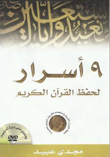 كتاب تسعة أسرار لحفظ القرآن الكريم pdf مجدي عبيد