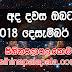 Ada dawase lagna palapala 2018-12-15 | ලග්න පලාපල
