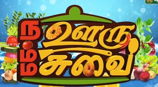 Special Food of Madurai 20-05-2018 Puthuyugam Tv