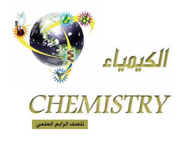 كتاب الكيمياء للصف الرابع العلمي المنهج الجديد 2017- 2018