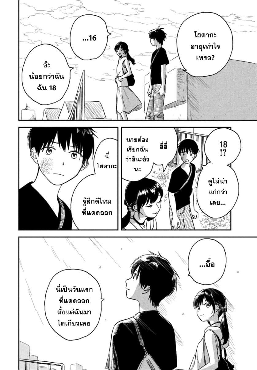 อ่านการ์ตูน Tenki no Ko ตอนที่ 1 หน้าที่ 69