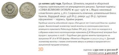 Стоимость пробных юбилейных 50 копеек 1967 года