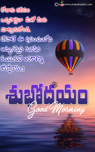 telugu messages, online telugu good morning messages, inspirational quotes in telugu