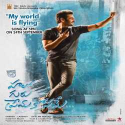Hello Guru Prema Kosame Songs