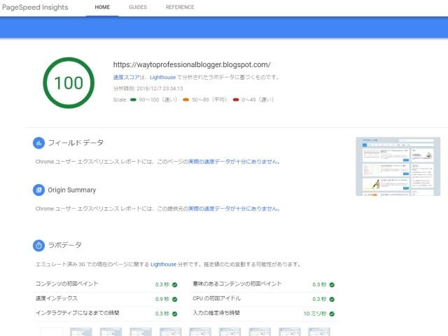 PageSpeed Insights - PCページ