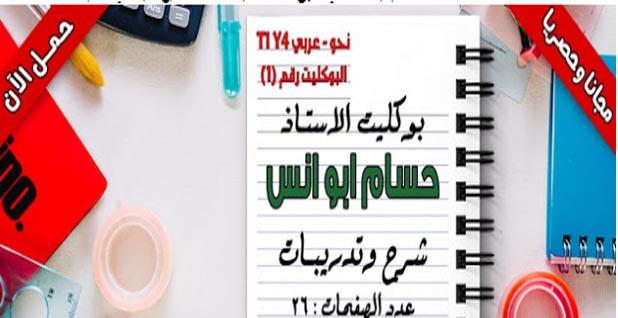 تحميل شيت النحو والاملاء منهج اللغة العربية للصف الرابع الابتدائي الترم الأول 2019