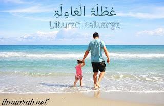 Percakapan Bahasa Arab Tentang Keluarga