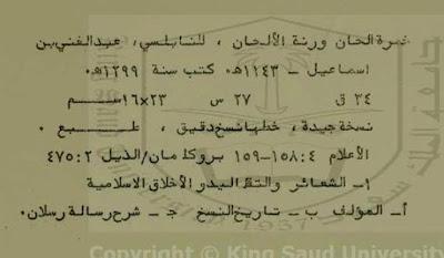 كتاب : خمرة الحان ورنة الألحان شرح رسالة الشيخ أرسلان