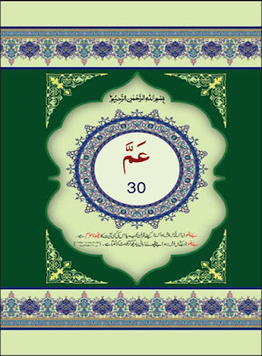 Download: Al-Quran – Para 30 in pdf