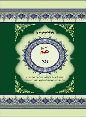 Al-Quran - Para 30 in pdf
