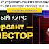 Бесплатный базовый тренинг «Киберсант-Инвестор Перезагрузка».