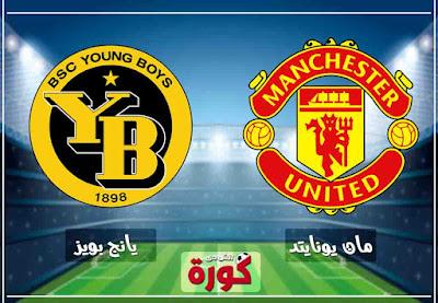 بث مباشر مشاهدة مباراة مانشستر يونايتد ويونج بويز