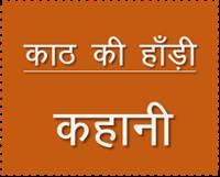 kath ki handi hindi story banner