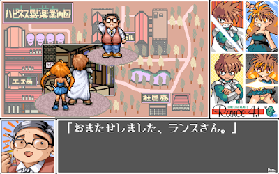 405171-rance-4-1-o-kusuri-kojo-o-sukue-pc-98-screenshot-talking-to.png