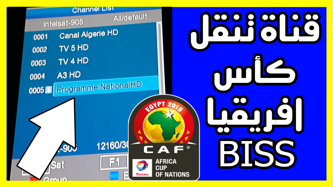 Nilesat Channel List