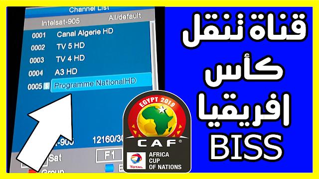 قناة تنقل كأس افريقيا على NILESAT تفتح بكود BISS وعلى ALCOMSAT أيضا 2019