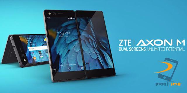 مواصفات وسعر الهاتف  ZTE Axon M بالصور