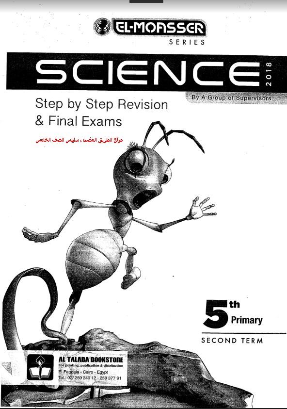 مراجعة وامتحانات ساينس الصف الخامس الابتدائى